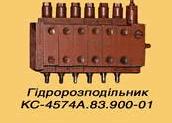 Гидрораспределитель КС-4574А.83.900-01, узлы и запасные части для агропромышленного комплекса