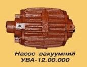 Насос вакуумный УВА 12.00.000 пластинчато-роторный (Q = 1 м3/мин, Р = 0,82 кг/см2) для фермерских установок машинного доения коров, узлы и запасные части для агропромышленного комплекса