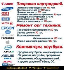 Установка СНПЧ Днепропетровск, Система непрерывной