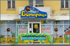 Let's create advertizing for DETSKIKH shops!...