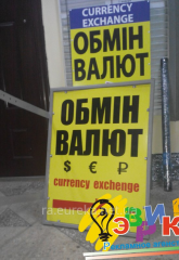 Advertizing indexes for a currency exchange