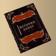 Elite books 'History of Money'