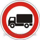 Дорожные знаки Запрещающие знаки Движение грузовых