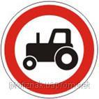 Дорожные знаки Запрещающие знаки Движение