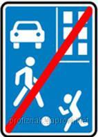 Дорожные знаки Информационно-указательные знаки