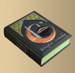 Elite books of handwork 'Islam History'