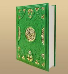 The Koran in Osmanov's transfer',