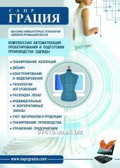 Program of complex automation for the SAPR GRAZIA