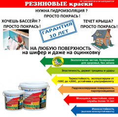 Rubber paint! Guarantee of 10 years!