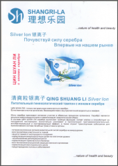 Nutritious gynecologic tampon with ions of QING