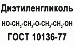 Диэтиленгликоль, ГОСТ 10136-77, марка