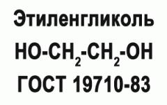Этиленгликоль (моноэтиленгликоль) ГОСТ 19710-83,