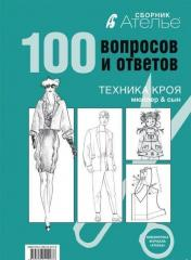 Сборник «Ателье. 100 вопросов и ответов». Техника