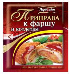 Khmeli suneli wholesale export of TM of Pervotsv_