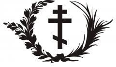 Похоронные ритуальные изделия