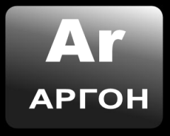 Argon of high purity (maintenance of Ar, not less