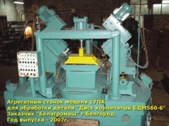 Агрегатный станок модели 17ПА