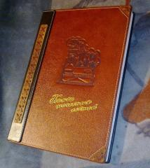 Book of honorable guests