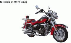 Кроссовер DT-150-15 Carven, мототехника Defiant