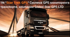 Satellite, GPS control, gps tracking, monitoring