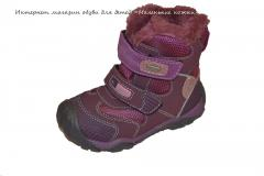 Membrane boots of BG-Termo for the girl