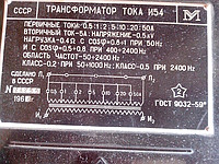 I54 current transformer measuring GOST9032-59