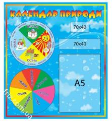 Stands for kindergarten. Nature calendar