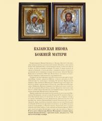 Икона №115 - Пара Казанской Божьей Матери
