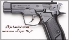 Травматический пистолет Форт-12Р