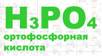 Ортофосфорная кислота, техническая, 73%