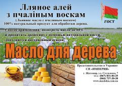 Масло для дерева с пчелиным воском производства