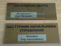 Складальні таблички, виготовлення офісних табличок