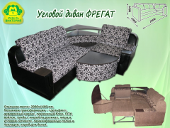 Угловой диван Фрегат