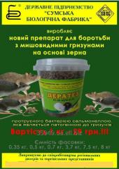 Deratez - means for fight against rodents.