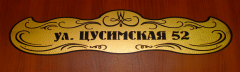 The carved metal address plate with the name of