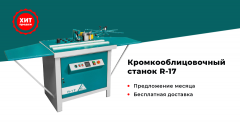 Кромкооблицовочный станок R-17,  Z-Group