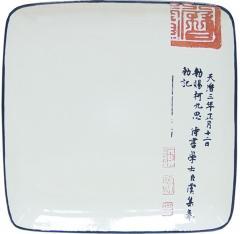 Тарелка квадратная 21x21см Mitsui 24-21-072