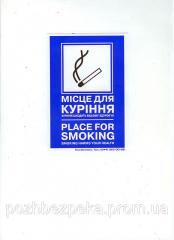 """Купить Знак пожежної безпеки. Наклейка """"Місце для куріння"""""""