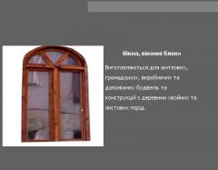 Windows, window blocks