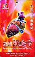 Card for protection of heart the Eas