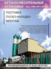 Installations betonosmesitelny with a productivity