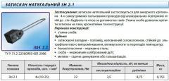 Зажим натяжной ЗН 2.1