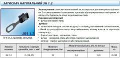 Затиск натяжний ЗН 1.2