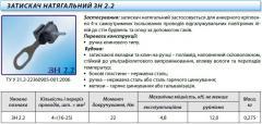 Зажим натяжной ЗН 2.2