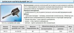 Затиск натяжний ЗН 2.5