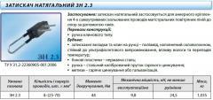 Зажим натяжной ЗН 2.3