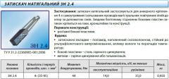 Затиск натяжний ЗН 2.4