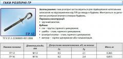 Гак розпірний ГР 12, ГР 16