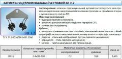 Зажим поддерживающий угловой ЗП 3.2