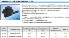Затиск разветвительний SL 29